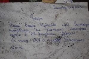 Rapport eines in Meißen stationierten ukrainischen Oberfähnrichs in der Armee der GUS vom Juli 1992. Darin bittet er seinen Kommandeur um Mitteilung hinsichtlich der Möglichkeit einer Weiterbeschäftigung in den ukrainischen Streitkräften. Quelle: Privat.